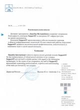 Danubia International рекомендует Support IT